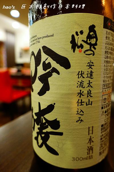 201511 匠太郎創作日本料理054.jpg