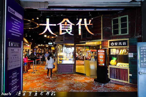 201511漁金生魚片丼飯003.jpg
