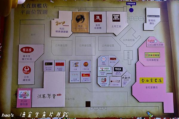 201511漁金生魚片丼飯006.jpg