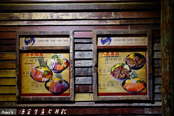 201511漁金生魚片丼飯009.jpg