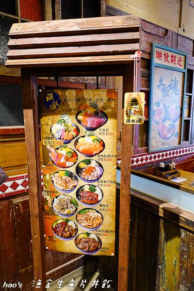 201511漁金生魚片丼飯011.jpg