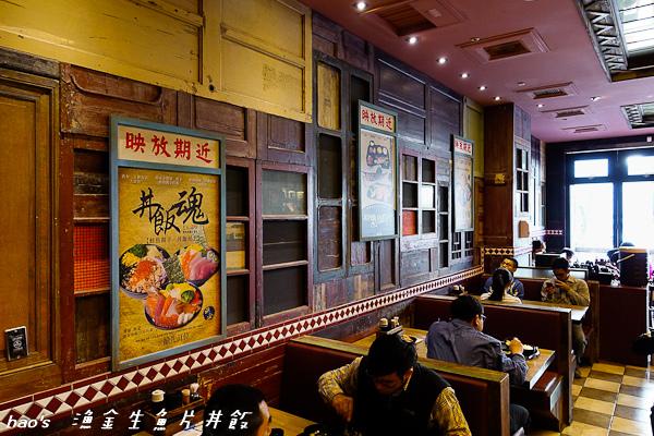 201511漁金生魚片丼飯012.jpg