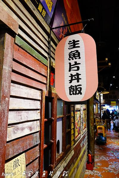 201511漁金生魚片丼飯013.jpg