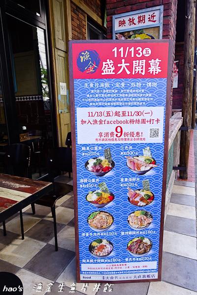 201511漁金生魚片丼飯021.jpg