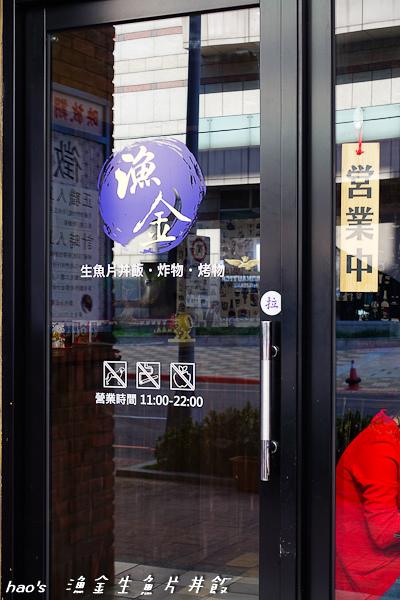 201511漁金生魚片丼飯023.jpg