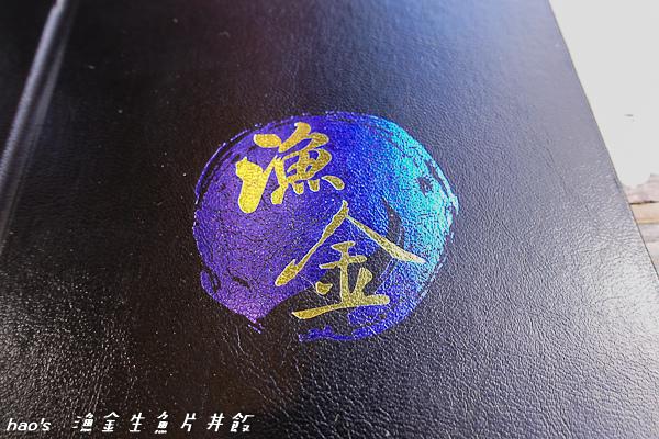 201511漁金生魚片丼飯024.jpg