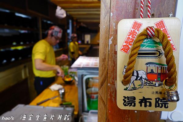 201511漁金生魚片丼飯027.jpg