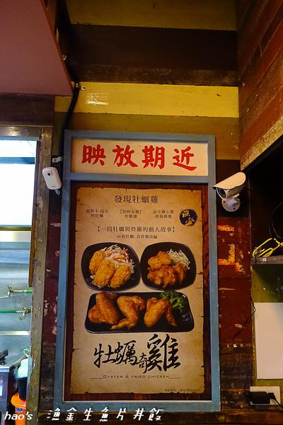 201511漁金生魚片丼飯034.jpg