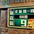 201512eat enjoy 意享014.jpg