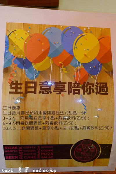 201512eat enjoy 意享121.jpg