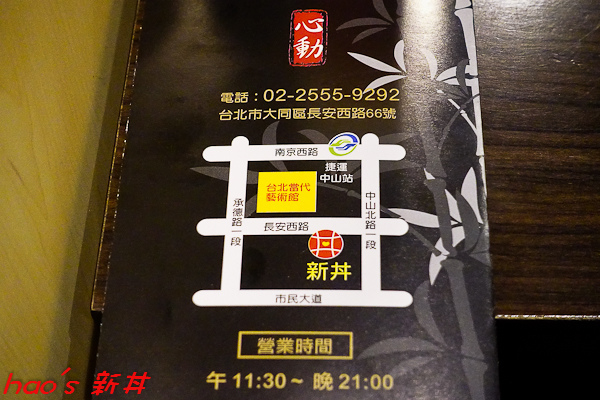 201512 新丼 006.jpg