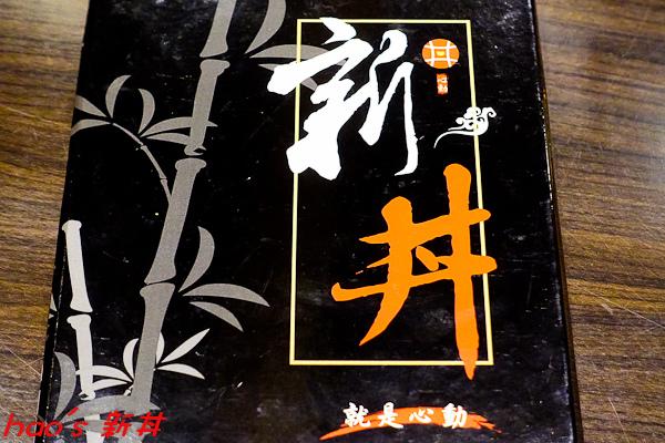 201512 新丼 020.jpg