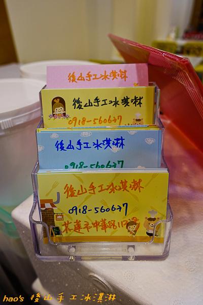 201509後山手工冰淇淋010.jpg