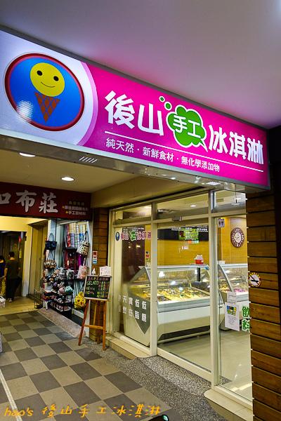 201509後山手工冰淇淋012.jpg