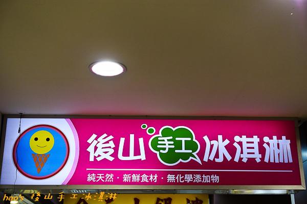 201509後山手工冰淇淋013.jpg