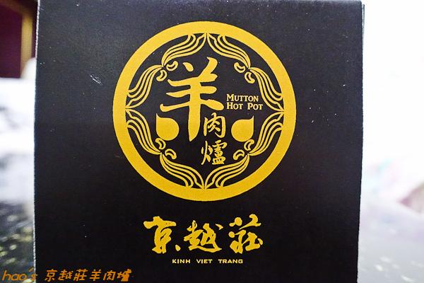 201512 京越莊羊肉爐 002.jpg