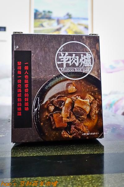 201512 京越莊羊肉爐 001.jpg