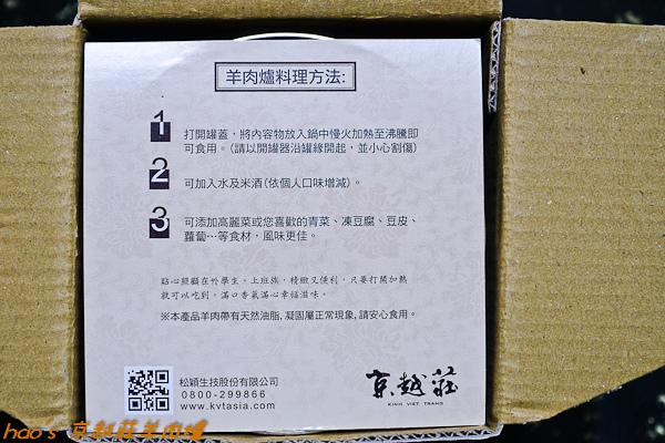 201512 京越莊羊肉爐 004.jpg