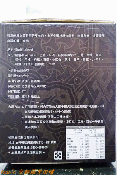 201512 京越莊羊肉爐 006.jpg