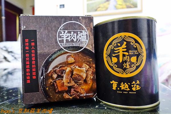 201512 京越莊羊肉爐 008.jpg