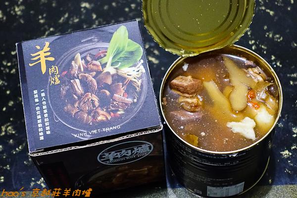 201512 京越莊羊肉爐 011.jpg