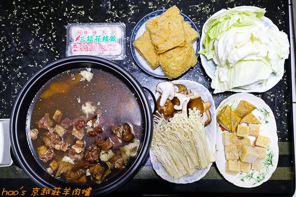 201512 京越莊羊肉爐 015.jpg
