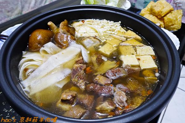 201512 京越莊羊肉爐 018.jpg