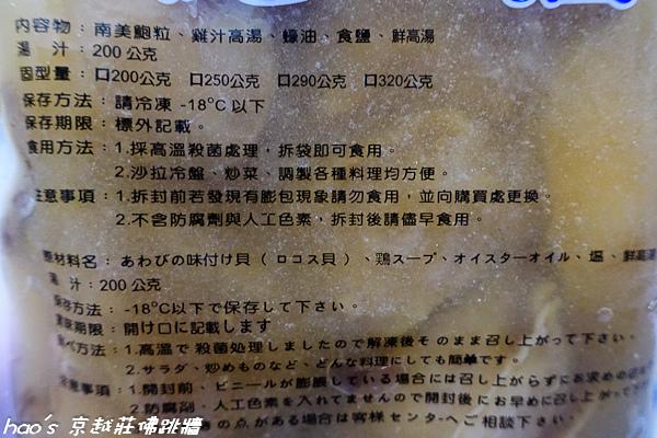 201512 京越莊佛跳牆 003.jpg