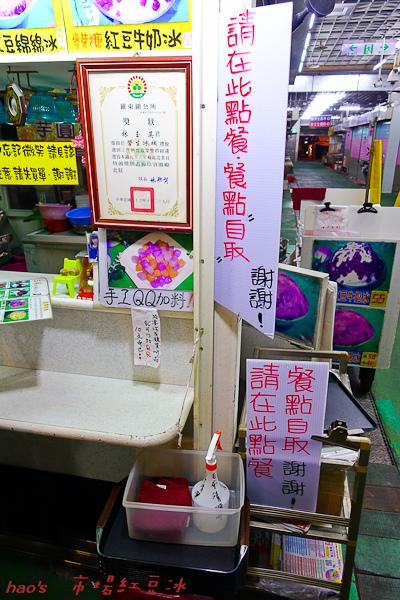 201510市場紅豆冰004.jpg