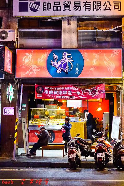 201601柒 串燒屋001.jpg