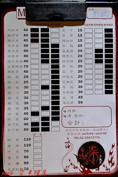 201601柒 串燒屋037.jpg