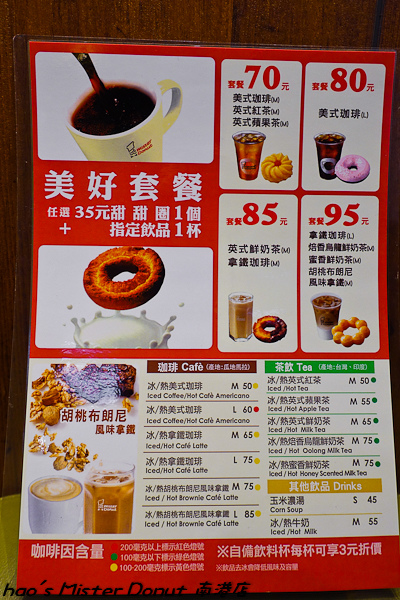 201601 mister donut 南港 013.jpg
