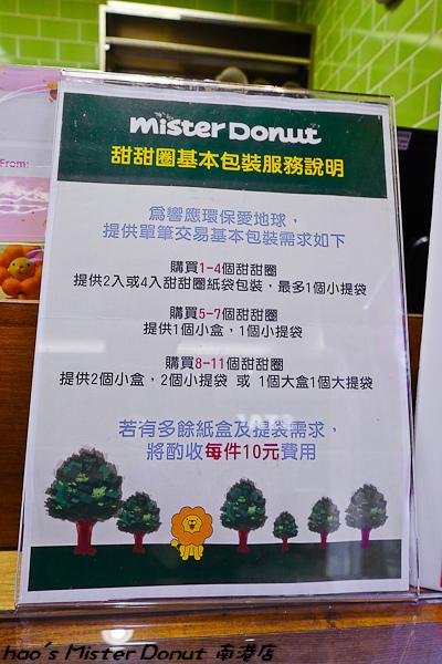 201601 mister donut 南港 038.jpg