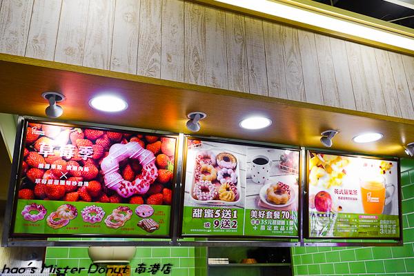 201601 mister donut 南港 040.jpg