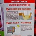 201601 mister donut 南港 047.jpg