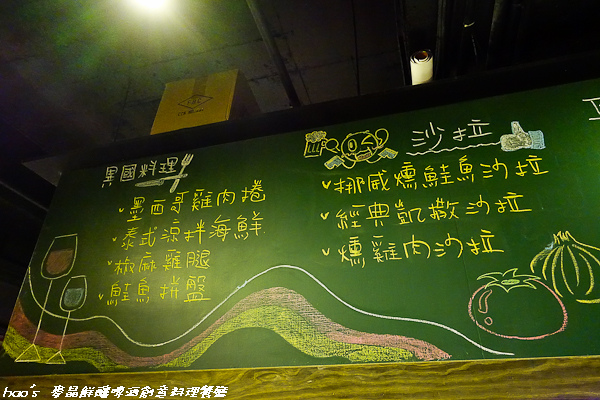 201601 麥晶鮮釀啤酒創意料理餐廳 006.jpg