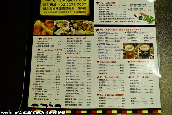 201601 麥晶鮮釀啤酒創意料理餐廳 043.jpg