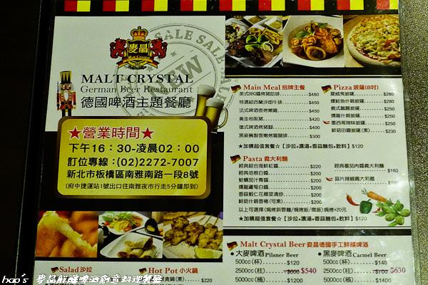 201601 麥晶鮮釀啤酒創意料理餐廳 042.jpg