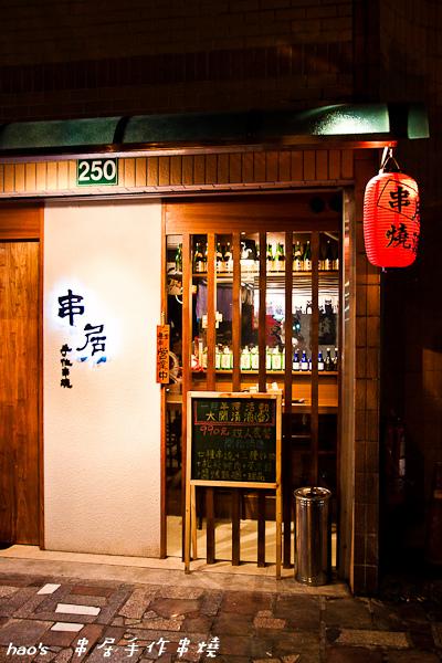 201601串居手作串燒036.jpg