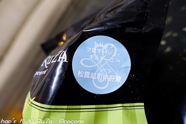 201601 KuKuRuZa Popcorn爆米花 002.jpg