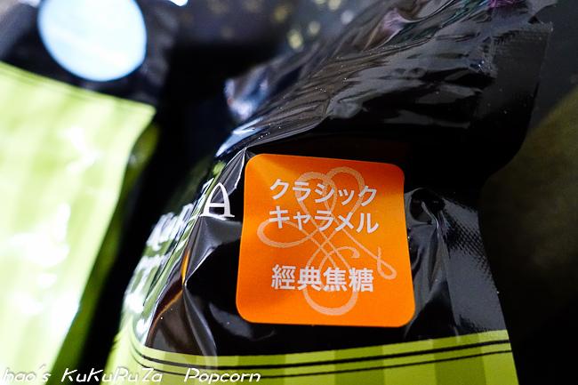 201601 KuKuRuZa Popcorn爆米花 001.jpg