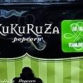 201601 KuKuRuZa Popcorn爆米花 017.jpg