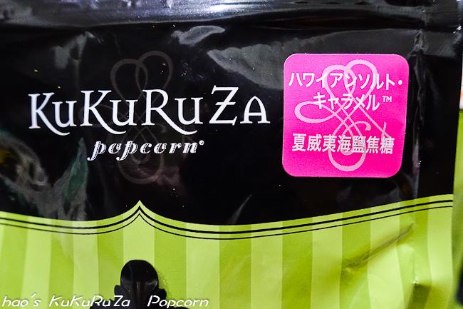 201601 KuKuRuZa Popcorn爆米花 031.jpg