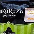 201601 KuKuRuZa Popcorn爆米花 032.jpg