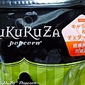 201601 KuKuRuZa Popcorn爆米花 033.jpg