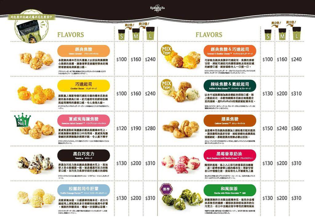 KuKuRuZa Popcorn(爆米花)口味價格介紹