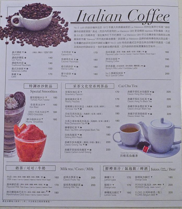 201601 No.5 cafe 菜單 001.jpg