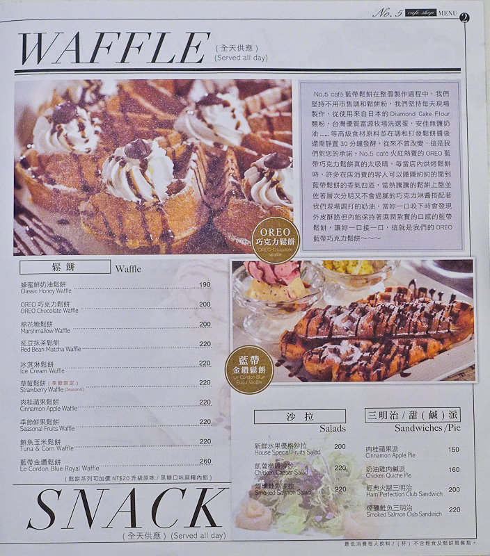 201601 No.5 cafe 菜單 002.jpg
