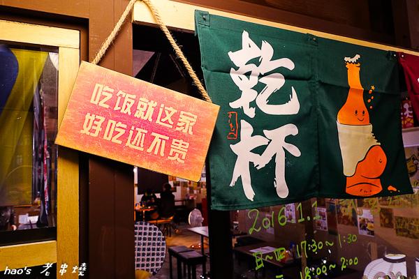 201602老串燒002.jpg
