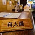 201602老串燒029.jpg